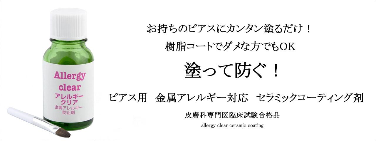 金属アレルギー防止セラミックコーティング剤