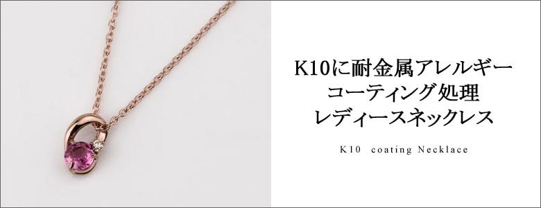 K10に耐金属アレルギーコーティング