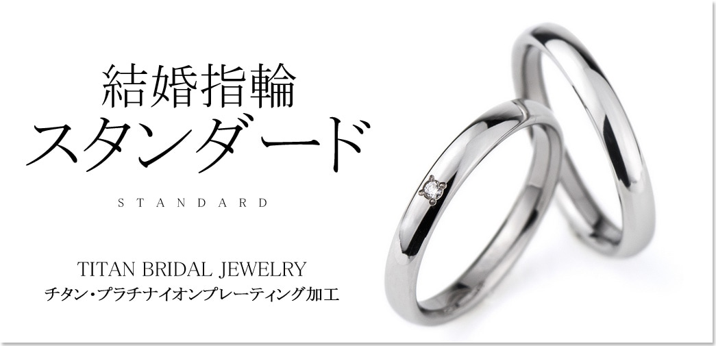 スタンダード_チタンプラチナイオンプレーティング加工結婚指輪