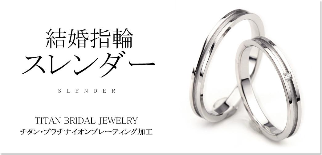 スレンダー_チタンプラチナイオンプレーティング加工結婚指輪
