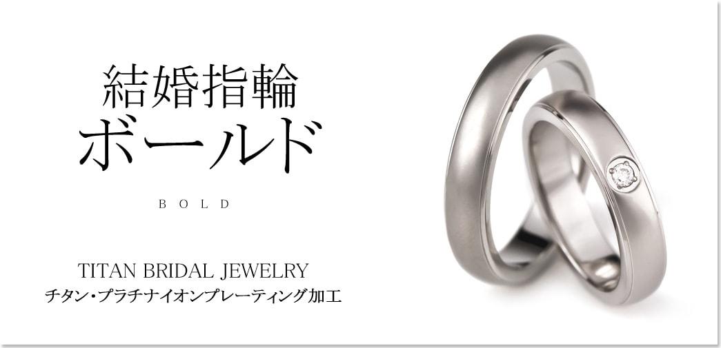 ボールド_チタンプラチナイオンプレーティング加工結婚指輪