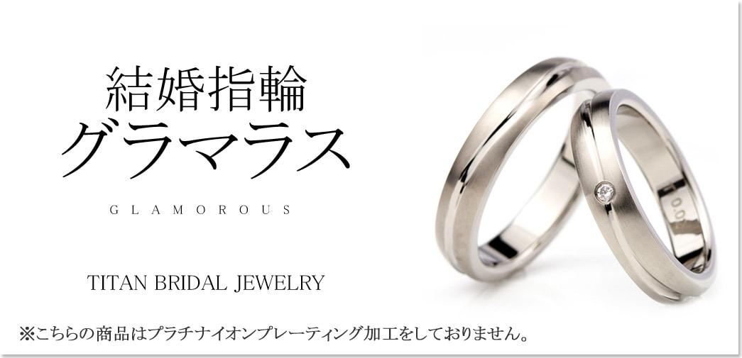 グラマラス_チタンプラチナイオンプレーティング加工結婚指輪