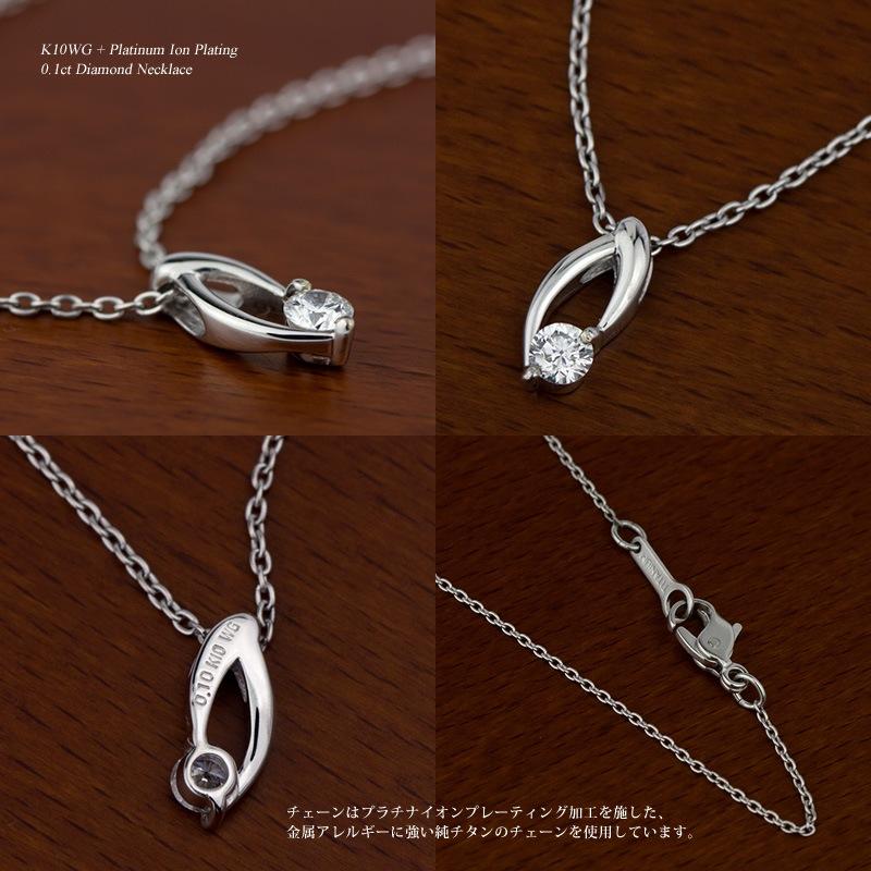 ダイヤモンド 0.1ct ペンダント ネックレス