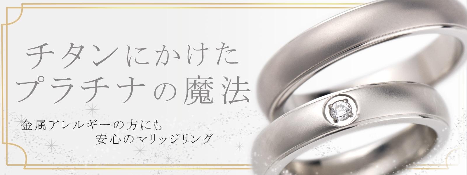 純チタン マリッジリング 結婚指輪