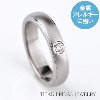 純チタン 結婚指輪 ダイヤアモンドあり 単品