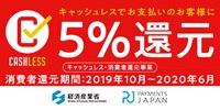 キャッシュレス・消費者還元事業 キャッシュレスで5%還元