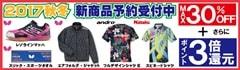 2017秋冬新商品予約