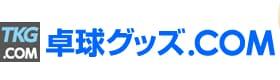 卓球用品専門店 卓球グッズ.COM