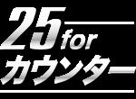 テナジー・25