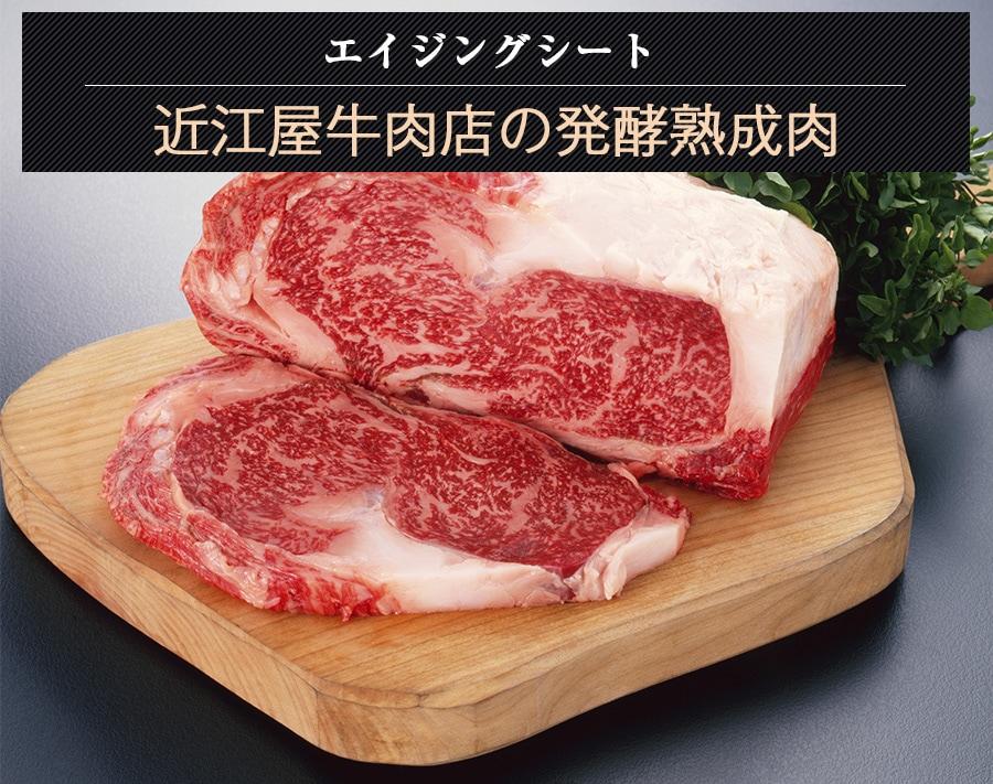 エイジングシート 近江屋牛肉店の発行熟成肉