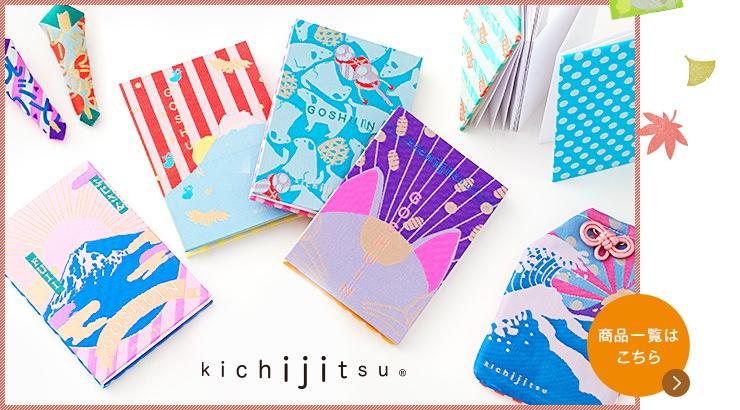 kichijitsu商品一覧はこちら
