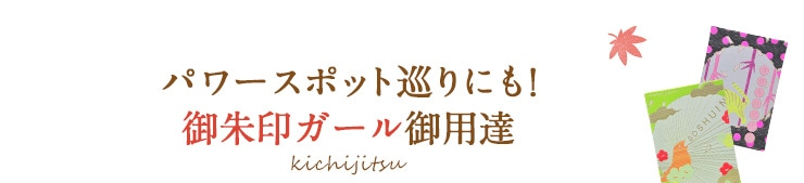 kichijitsu