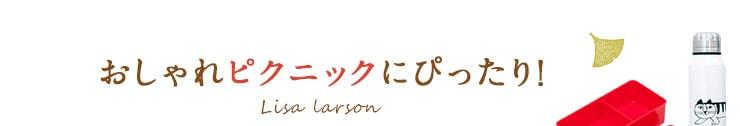 LISA LARSON(リサ・ラーソン)
