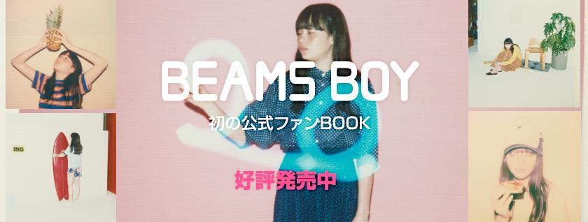 BEAMS BOY 20TH ANNIVERSARY BOOK ビームスボーイ20周年アニバーサリーブック