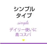 シンプルタイプ