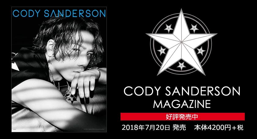 CODY SANDERSON MAGAZINE 世界初のマガジン発刊!ブランド15周年を記念した完全限定版-宝島社