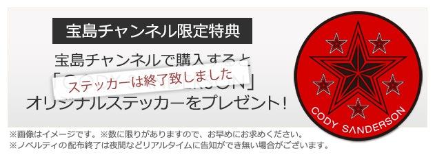宝島チャンネルで購入するとオリジナルステッカーをプレゼント