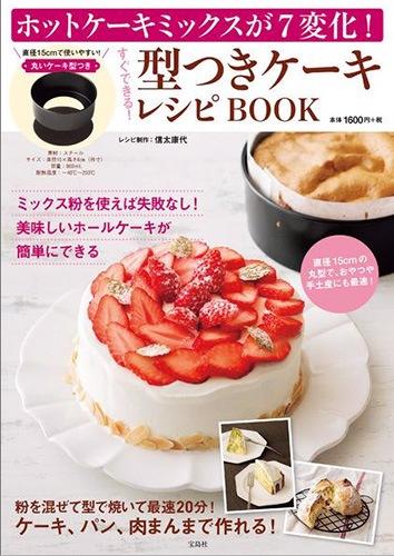 ホットケーキミックスが7変化! すぐできる! 型つきケーキレシピBOOK
