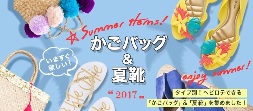 かごバッグ&夏靴 2017