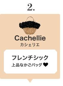 Cachellie(カシェリエ)