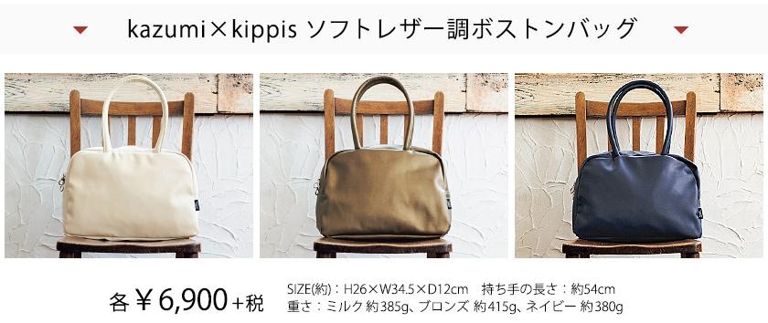 WEB限定 kazumiさん×kippisのコラボレーションボストンバッグの購入はこちら