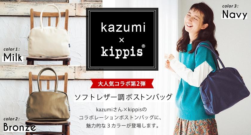 kazumiさん×kippisのコラボレーションボストンバッグに、秋冬の着こなしに取り入れたい、魅力的な3カラーが登場します。