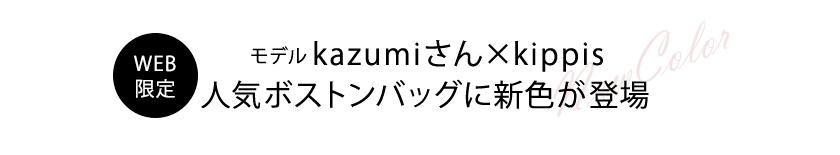 WEB限定 kazumiさん×kippisのコラボレーションボストンバッグに、新色が登場!