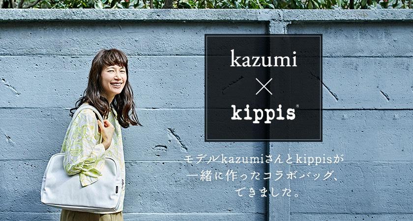 kazumi x kippis モデルkazumiさんとkippis®が一緒に作ったコラボバッグ、できました。