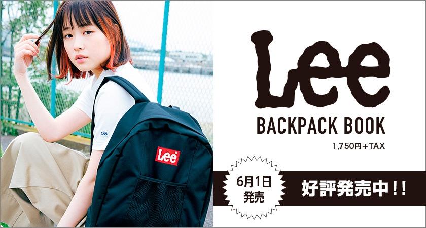 Lee BACKPACK BOOK 1,750円 + TAX 6月1日発売 予約販売開始