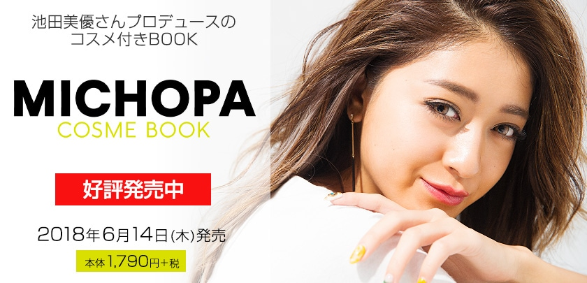 MICHOPA COSME BOOK 人気モデル「みちょぱ」プロデュースコスメ「エニイワンエルズ」セット付☆