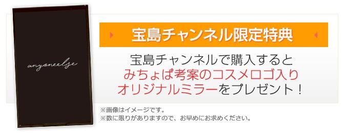 宝島チャンネルで予約すると「みちょぱ」プロデュースコスメ「エニイワンエルズ」のロゴマークが入ったオリジナルミラーをプレゼント!