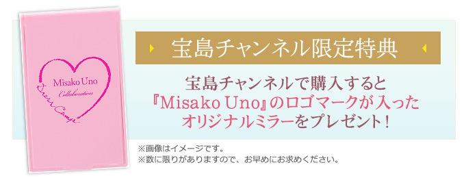 先行予約特典 宝島チャンネルで予約するとMisako Unoqのロゴマークが入ったオリジナルミラーをプレゼント!