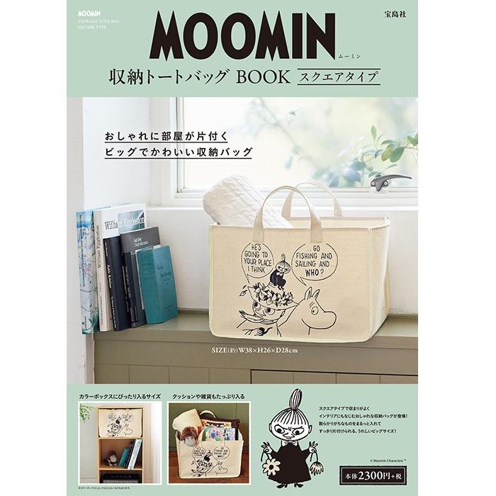 MOOMIN 収納トートバッグ BOOK スクエアタイプ
