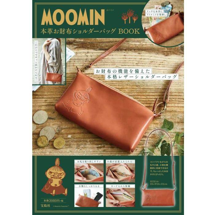 MOOMIN 本革お財布ショルダーバッグ BOOK