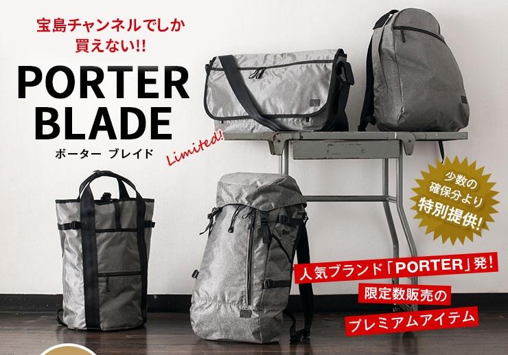 宝島チャンネルでしか買えない!PORTER BLADE(ポーター ブレイド)<少数の確保分より特別提供!>