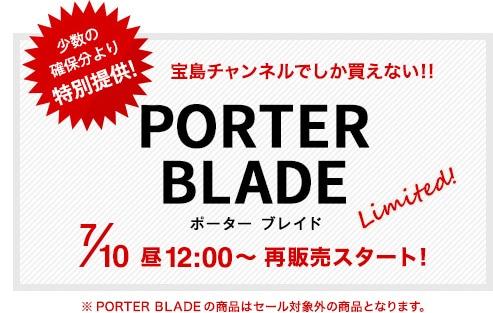 宝島チャンネルでしか買えない!PORTER BLADE(ポーター ブレイド)<少数の確保分より特別提供!>7/10 12:00より再販売スタート!