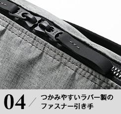つかみやすいラバー製のファスナー引き手