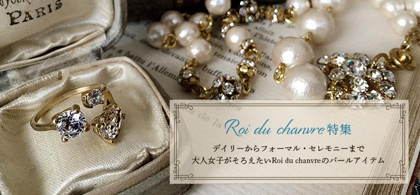 Roi du chanvre特集 デイリーからフォーマル・セレモニーまで大人女子がそろえたいRoi du chanvreのパールアイテム