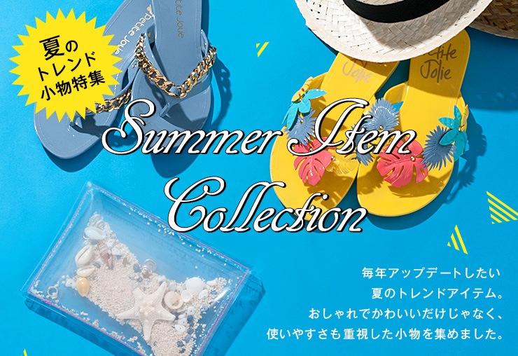 夏のトレンド小物特集