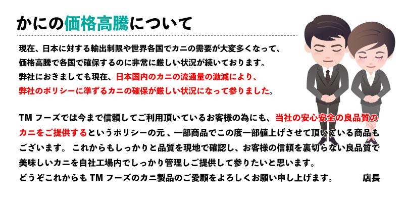 """""""価格変更のお詫び"""""""