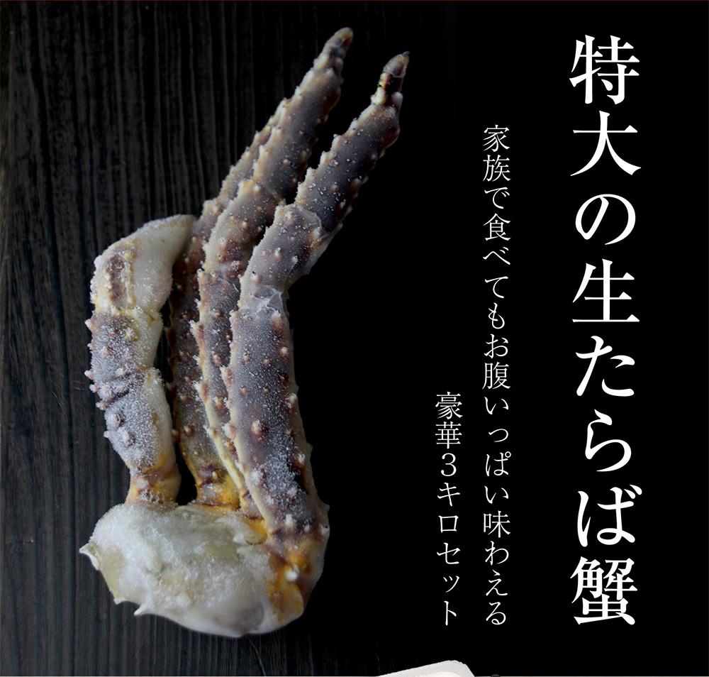 特大の蟹脚