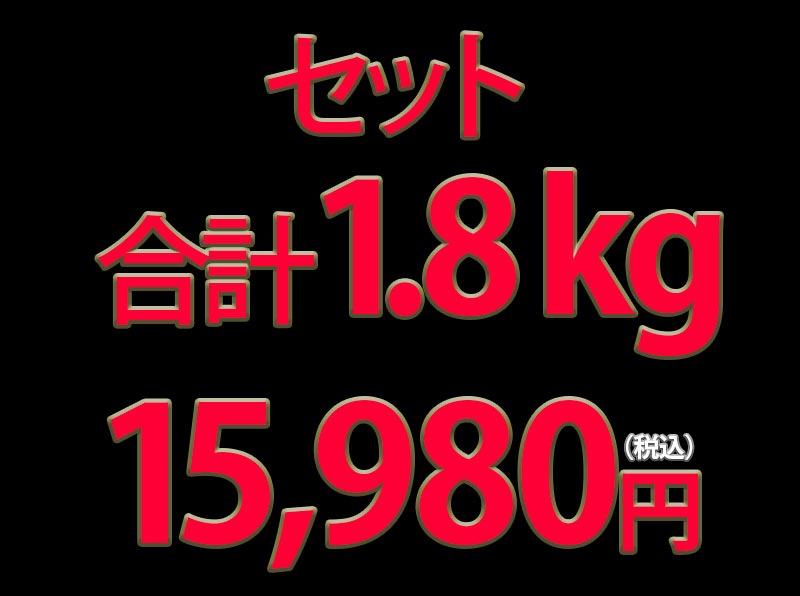 セットで1.8kg