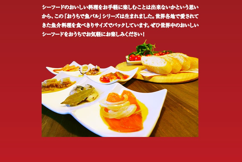世界のシーフード料理