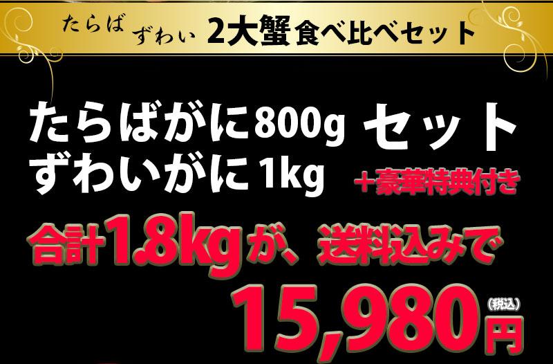 ズワイとタラバで1.8kg