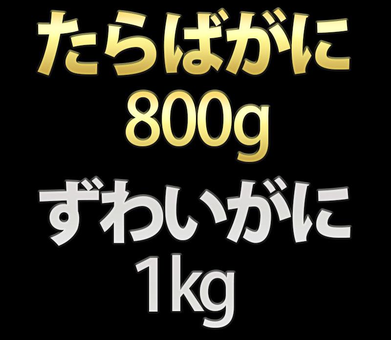 たらば800gとずわい1kg