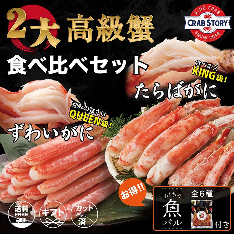 2大高級蟹セット