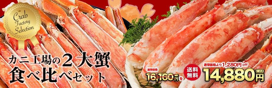 2大蟹セット