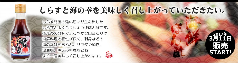 海鮮ぽん酢