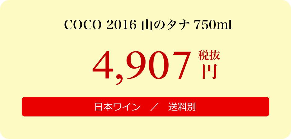 COCO 2016 山のタナ 750ml