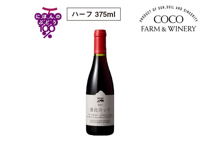 ココ・ファーム・ワイナリー COCO 2017 農民ロッソ ハーフ 375ml